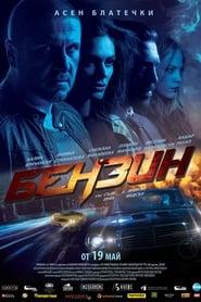 Poster Gasoline 2017
