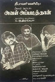 அவள் அப்படித்தான் (1978)