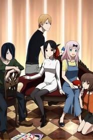 Kaguya-Sama: Love is War OVA (2021)