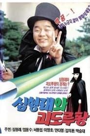 심형래와 괴도 루팡 1990