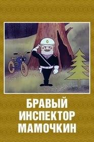 Бравый инспектор Мамочкин 1977
