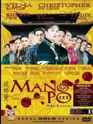 Watch Mano Po III: My Love (2004)