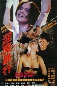 Devil of Love 1994