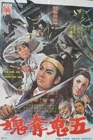 五鬼奪魂 1971