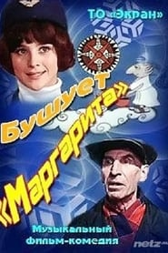 Бушует Маргарита