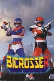 兄弟拳バイクロッサー saison 01 episode 01