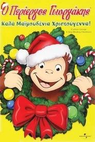 Δες το Ο περίεργος Γιωργάκης: Καλά μαϊμουδένια Χριστούγεννα / Curious George: A Very Monkey Christmas (2009) online μεταγλωττισμένο