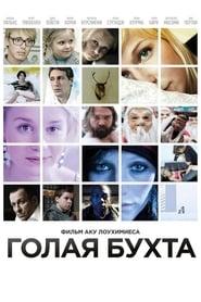 Vuosaari (2012)