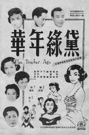 黛綠年華 1957