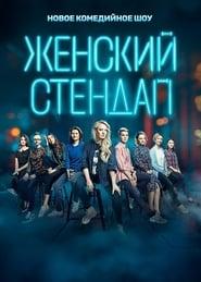 Женский Cтендап 2020
