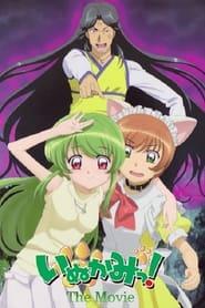 Inukami! The Movie: Tokumei Reiteki Sousakan Karina Shirou! 2007
