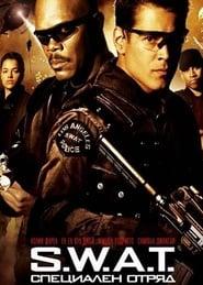S.W.A.T. – Специален отряд (2003)
