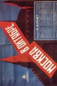Москва в Октябре 1927