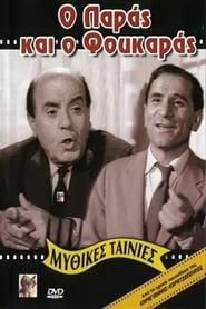 Ο Παράς Και Ο Φουκαράς 1964