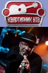 Квартирник НТВ у Маргулиса: День рождения у Гарика Сукачёва 2018