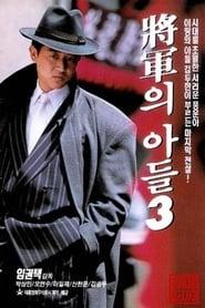 장군의 아들 3 1992