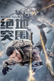Strike Back (2021) poster