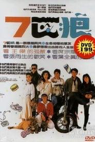 Seven Foxes 1989
