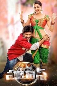 Pataas (2015) Telugu