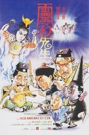 靈幻先生 (1987)