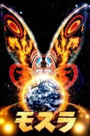 Mothra – Das Siegel der Elias (1996)