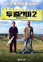 Things to Do movie