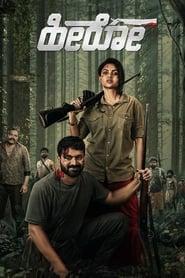 Hero (2021) poster