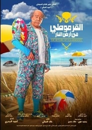 مشاهدة فلم El Karmooty in the Land of Fire مترجم
