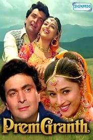 Prem Granth (1996)