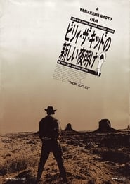 The New Morning of Billy the Kid (1986)