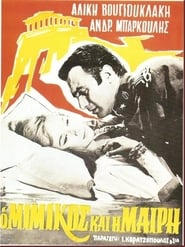 Affiche de Film Mimikos and Mary