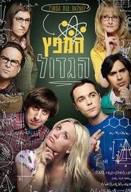 המפץ הגדול לצפייה ישירה / The Big Bang Theory
