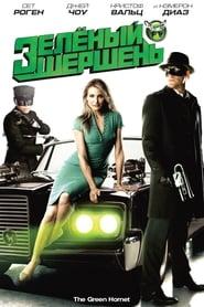 Смотреть Зеленый Шершень