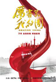 مشاهدة فيلم Amazing China مترجم