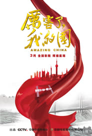 Poster Amazing China