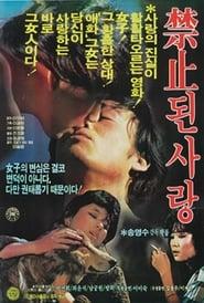 금지된 사랑 1983