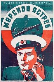 Морской ястреб 1941
