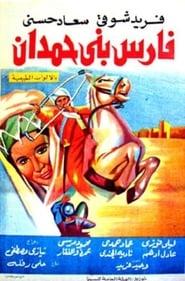 فارس بني حمدان 1966