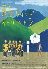 The Tokyo Wind Orchestra