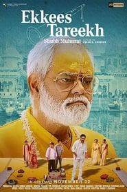 Ekkees Tareekh Shubh Muhurat (Hindi)