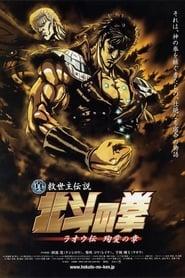 真救世主伝説 北斗の拳 ラオウ伝 殉愛の章 (2006)