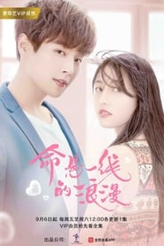 Adventurous Romance (2019) poster