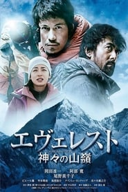 Everest: The Summit of the Gods / Everest: Kamigami no Itadaki 2016