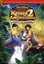 Книга за джунглата 2 (2003)
