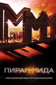 The PyraMMMid (2011)