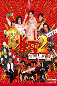 雀聖2自摸天后 movie