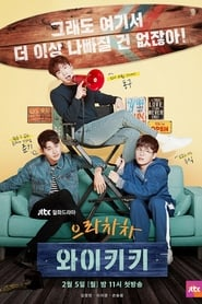 Welcome to Waikiki vostfr
