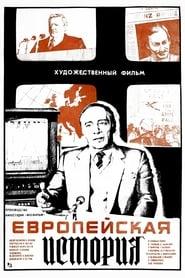 Европейская история 1984