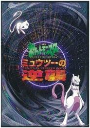 Pokémon il film – Mewtwo contro Mew