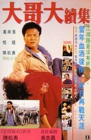 Fatal Recall (1991)